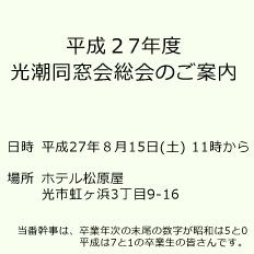 H27同窓会総会案内